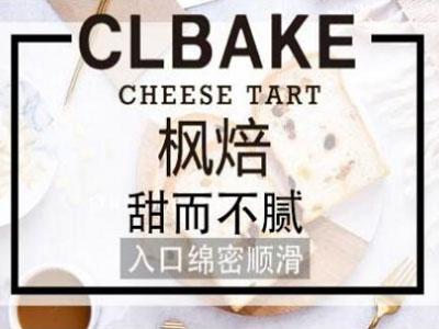 CL.BAKE枫焙