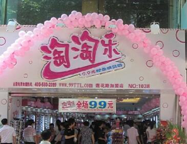 淘淘乐9.9元饰品店官网项目简介