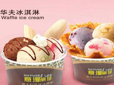 意漫丽莎冰淇淋