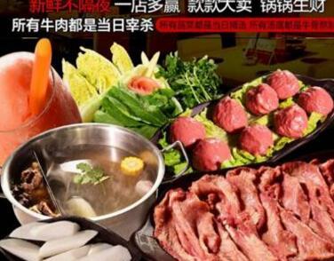 高兴壹锅牛肉火锅