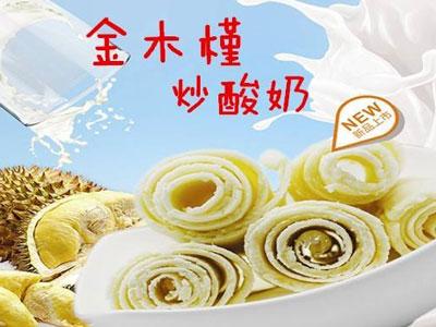 金木槿炒酸奶