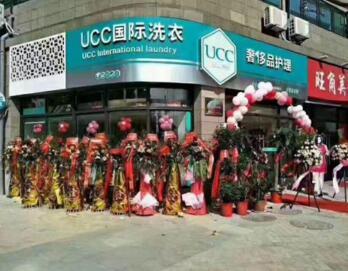 UCC**洗衣店