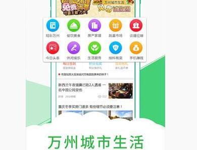 加盟手机app