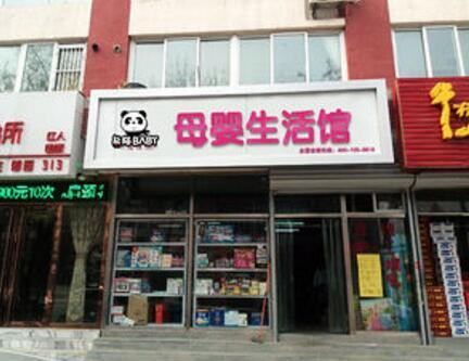 熊猫BABY品牌发展注重的是什么