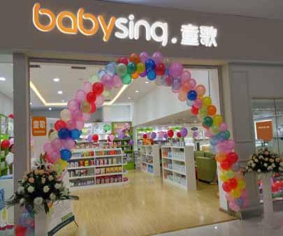 童歌母婴生活馆加盟店模式有哪些