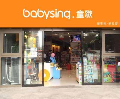 童歌母婴生活馆市场知名度高吗
