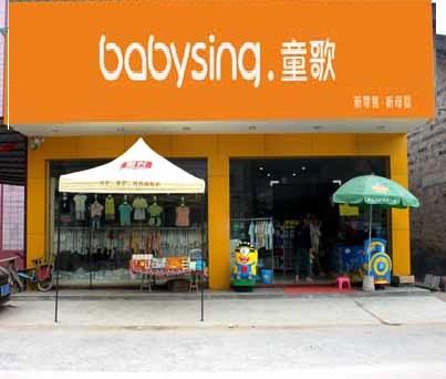 加盟童歌母婴生活馆需要多少钱