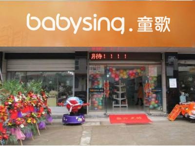 童歌母婴生活馆