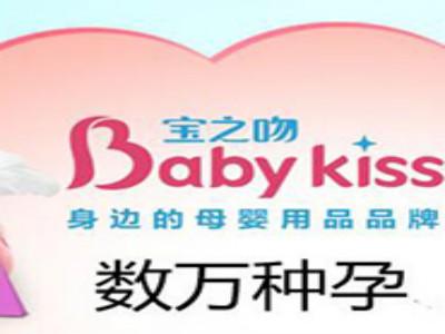 宝之吻母婴用品