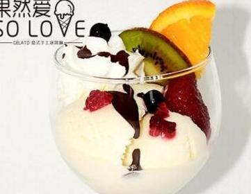 果然爱手工冰淇淋
