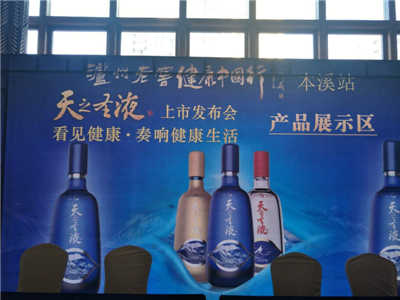 泸州老窖健康养生白酒天之圣液