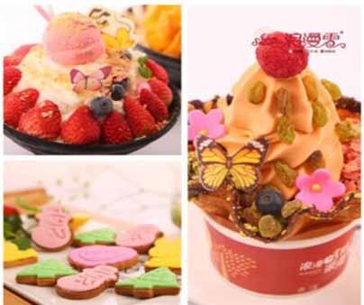 浪漫雪冰淇淋加盟费多少
