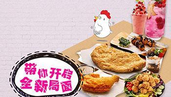 萨魔司鸡排加盟店的产品有什么特色