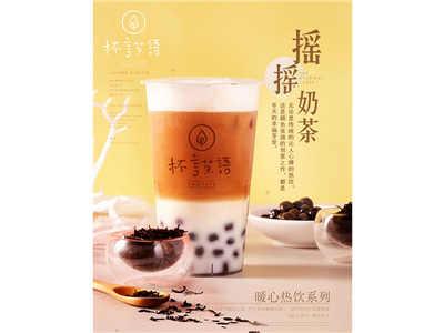 杯言茶语饮品 创业做生意的好项目