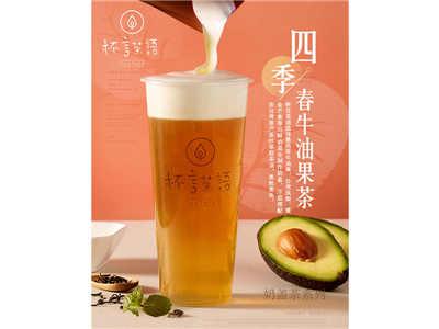 饮品行业的好项目 非杯言茶语饮品莫属