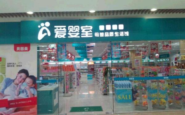 爱婴室婴儿用品店