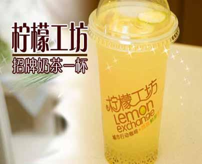 如何才能开家柠檬工坊港式奶茶饮品店