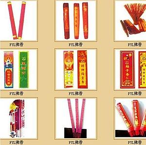 吉香缘制香机是哪个公司的项目