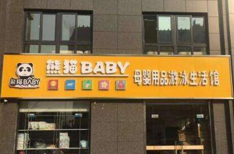 熊猫baby母婴工厂店加盟多少钱