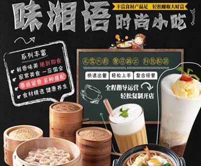 味湘语小吃加盟投资大吗