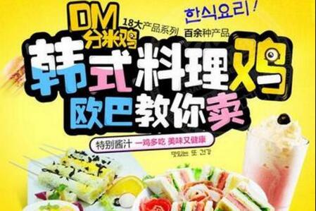 DM分米时刻快餐