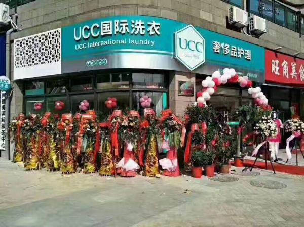 加盟UCC国际洗衣好不好