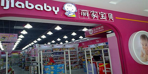 丽家宝贝母婴公司