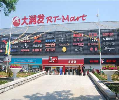 大润发超市加盟流程有哪些