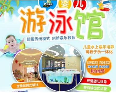 海乐游婴儿游泳馆