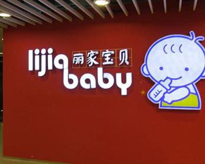 丽家宝贝母婴加盟流程有哪些