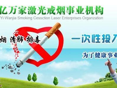 亿万家激光戒烟