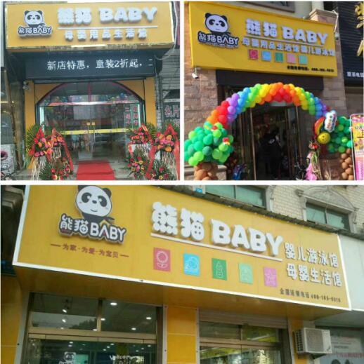 熊猫baby母婴工厂店开店模式有哪些