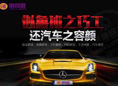 现在投资汽车美容品牌有市场吗