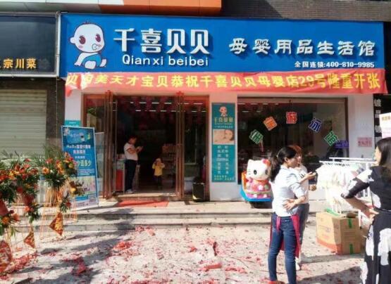 上海母婴用品店投资什么品牌好