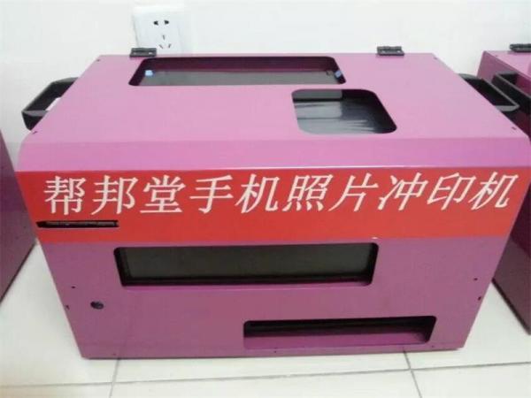 帮邦堂记忆宝盒速印机