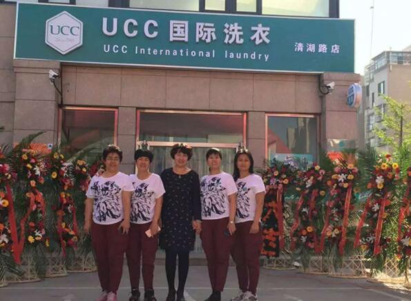 加盟开一家UCC国际洗衣多少钱 加盟条件是什么
