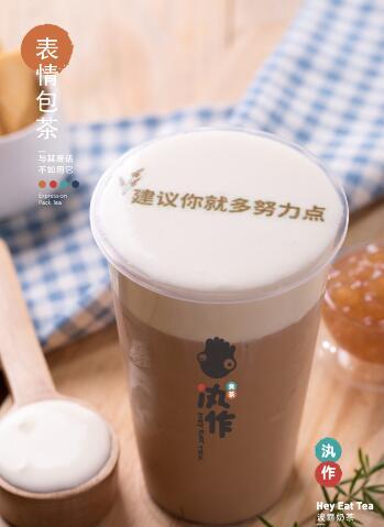 汍作食茶加盟条件有哪些