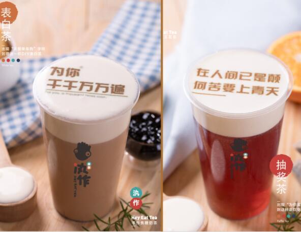 汍作食茶品牌