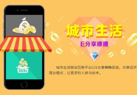 2018加盟城市生活app有前景吗