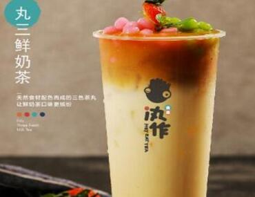 汍作食茶饮品