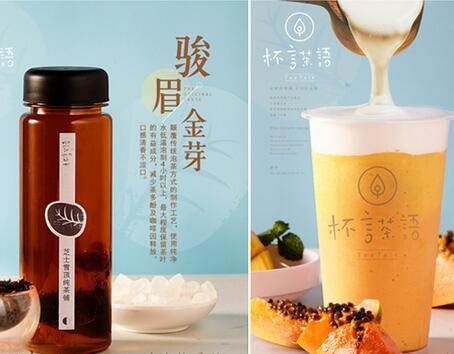 杯言茶语饮品加盟投资好项目