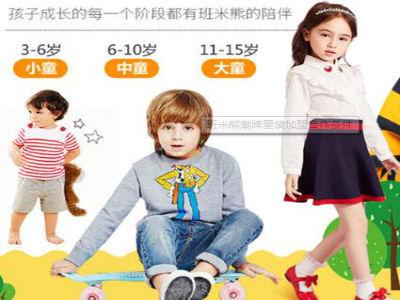 班米熊潮牌童装品牌价位一般多少