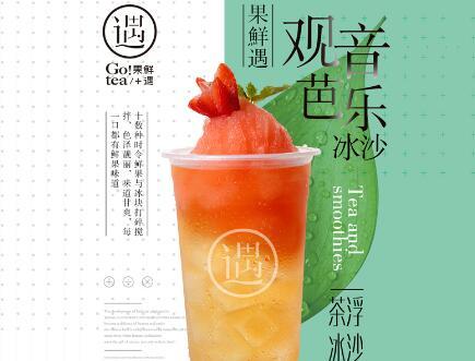 果鲜遇茶饮饮品是创业的好品牌吗