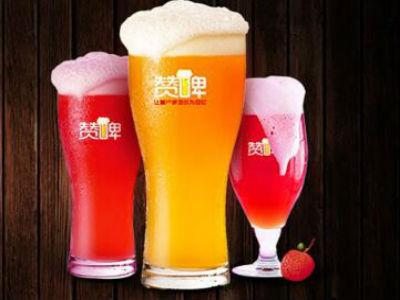 赞啤精酿鲜啤未来市场怎么样