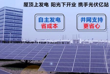 投资光伏亿站太阳能发电本钱要多少
