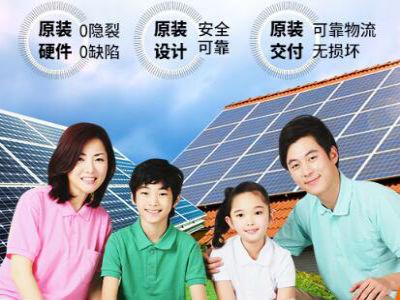 和平阳光太阳能发电加盟后会赚钱吗