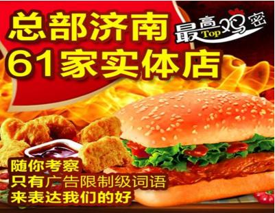 最高鸡密台湾美食