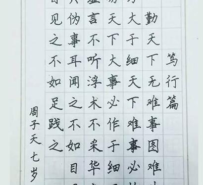 赵汝飞练字