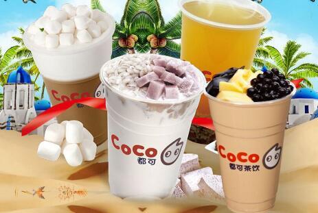 2018加盟coco奶茶到底总共需要多少启动资金