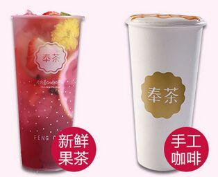 奉茶饮品投资要多少*